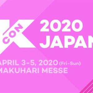 KCON2020 JAPANの日程や出演者やチケット申込方法は?