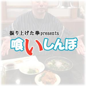 美味しんぼ非公認スピンオフ企画『喰いしんぼ』
