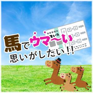 振り上げた拳 歳末特別企画「馬でウマーい思いがしたい!!」