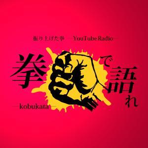 振り上げた拳YouTubeRadio 拳で語れ (コブカタ) #1 始動