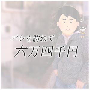 バシを訪ねて六万四千円 〜バシバ捜索編〜