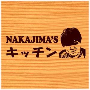 手作り博打飯、お伝えします「Nakajima's キッチン」