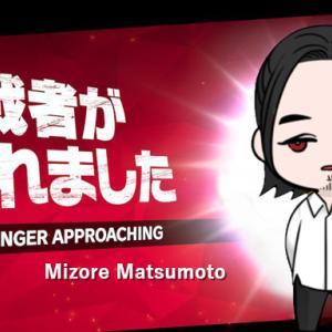 【お知らせ】この度補充兵として松本ミゾレが加入します