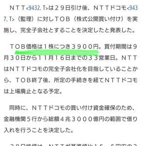 NTTドコモのTOB価格は3900円