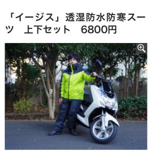 コスパ最強バイクウェア買ってきた