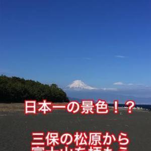 【名勝】三保の松原から見える富士山 世界文化遺産構成資産【静岡県富士市】