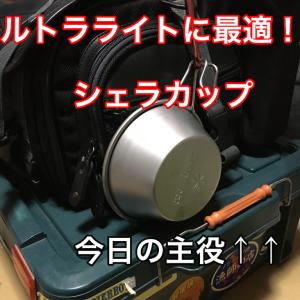 【シェラカップ】皿にもカップにも調理にも使える万能クッカー【ステンレス】