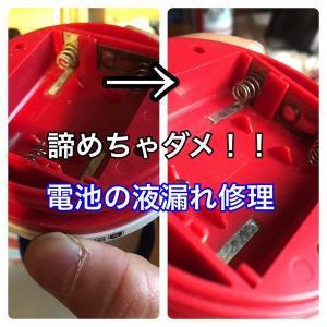【基盤復活】電池の液漏れは○○で復活する!? ドッペルギャンガー ポップアップランタン修理