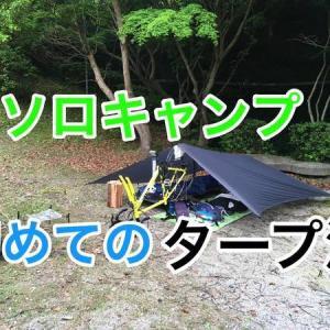 【緊急事態宣言解除】初めてのタープ泊【ロードバイクでソロキャンプ】