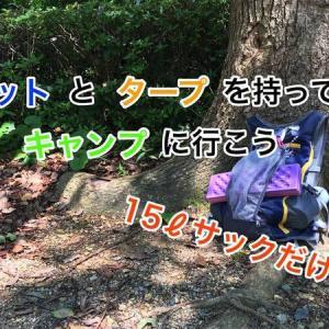 コットとタープを持ってキャンプに行こう【持ち物考察編】