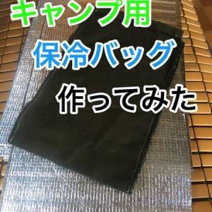 キャンプ用保冷バッグを作ってみた【I made a cold bag for camping】