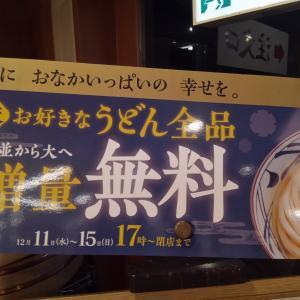 クローン病でもいっぱいたべる! 丸亀製麺 ついにきた!麺増量無料の説
