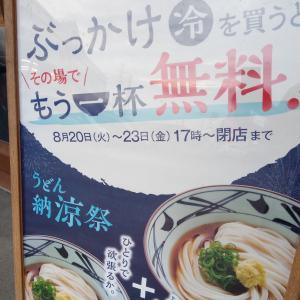 丸亀製麺 ぶっかけ冷をタダでもらってクーポンも使える説