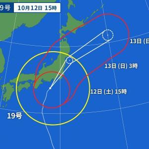 台風情報 現在