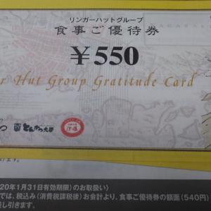 リンガーハットの株主優待(食事券)100株