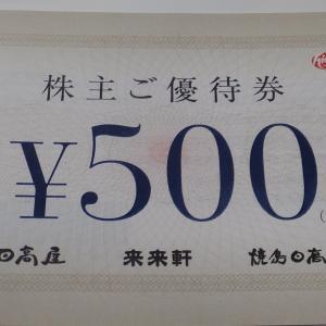 日高屋の株主優待(100株)