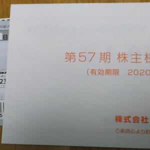 コジマ電気の株主優待(100株)隠れ優待付