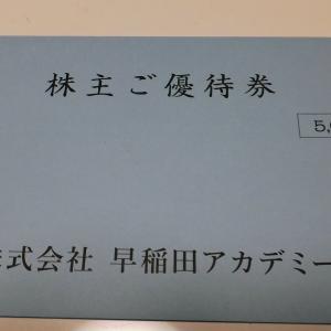 早稲田アカデミーの株主優待券(100株)