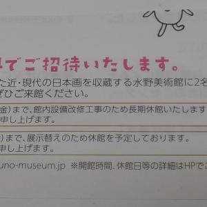 ホクトの株主優待(端株)