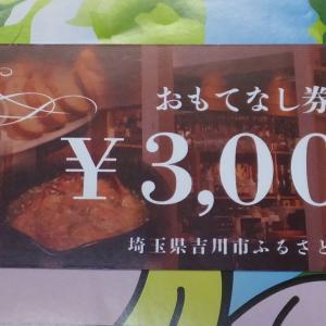 埼玉県吉川市のふるさと納税(食事券3000円相当)
