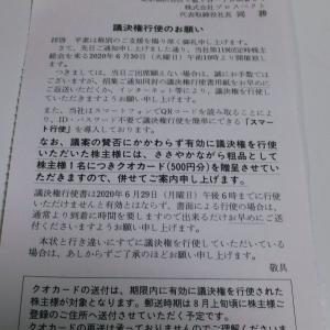 プロスペクト議決権行使のお礼(クオカード)