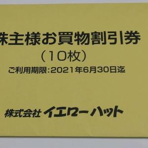 イエローハットの株主優待券(100株)