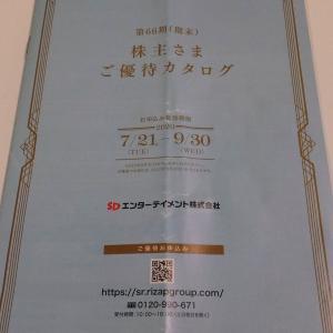 SDエンターテインメントの株主優待(400株)