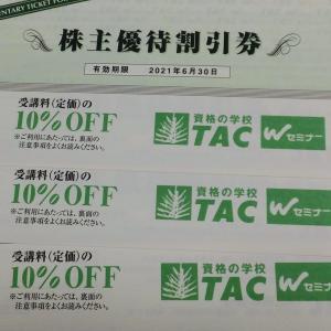 TACの株主優待100株