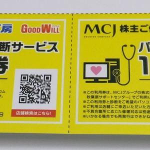 MCJの株主優待(1000株)