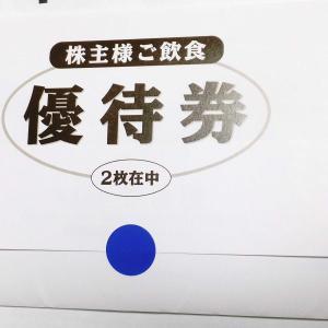 ココ壱番屋の株主優待(100株)