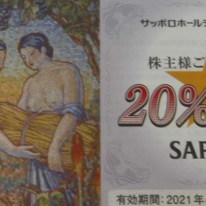 サッポロHDの株主優待(200株)