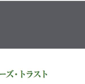 【GLDM】SPDRゴールド・ミニシェアーズ・トラスト【期待の新人】