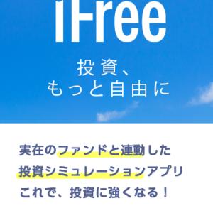 【目指せ賞金100万円】iFreeタッチをはじめてみた【iFreeダービー 7/1~9/30】