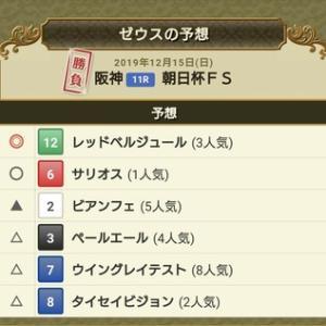 令和元年12月15日阪神11R朝日杯FS予想