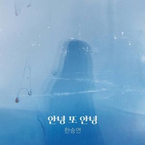KARAスンヨン ドラマPerfumeのOSTに参加! 韓国人の反応は?