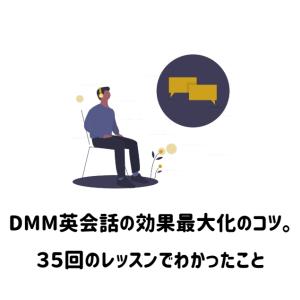DMM英会話の効果最大化のコツ。35回のレッスンでわかったこと