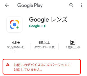 【Googleレンズ】花や虫の名前を調べたいときに便利なアプリ