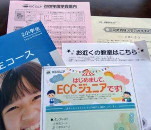 ECCジュニア 夏の4回集中プログラム