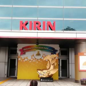 キリンビール名古屋 工場見学