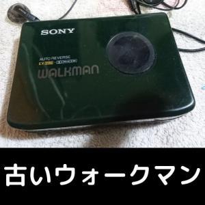 古いウォークマン WM-EX60が出てきたのでメンテナンスしてみた
