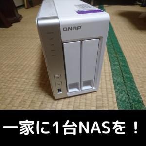 NAS増設! QNAP TS-231Pを導入!