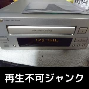 ONKYO CDプレイヤー C-705TX 再生不可ジャンクの修理