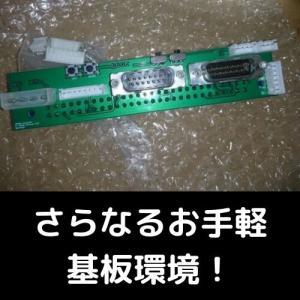 お手軽基板環境その2 JAMMA基板汎用コネクタ O-JAMMA Shimasuを入手