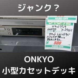 ONKYO カセットデッキ K-S7GXをジャンクでゲットしたのでメンテ!