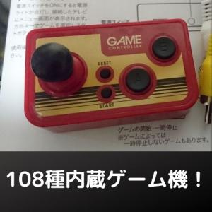 内蔵ゲーム108種類! Joint TV GAME CONTROLLER