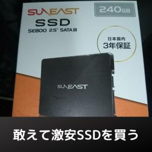 激安SSD SUNEAST SE800を買ってみた