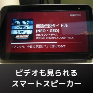 Amazon echo show5 モニター付きスマートスピーカーが超使える!