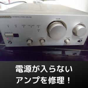 ONKYO INTEC205 A-909 電源が入らないジャンク修理