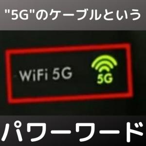 """2020年1月のパワーワード『""""5G""""のケーブル』"""