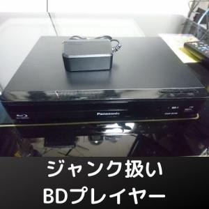 ジャンクブルーレイプレイヤー DMP-BD88をゲット
